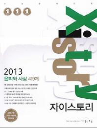 윤리와 사상 419제(2013)(자이스토리)