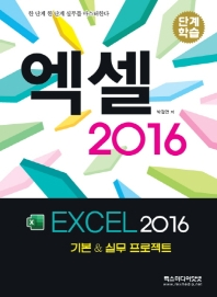엑셀 2016(단계학습)