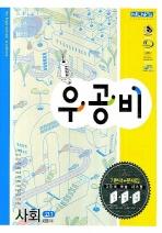 고등사회고1(우공비)(2009)