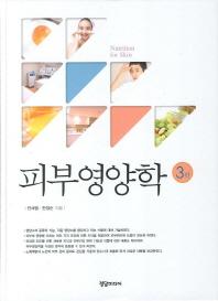 피부영양학(3판)(양장본 HardCover)