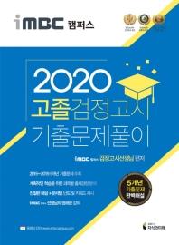 iMBC 캠퍼스 고졸 검정고시 기출문제풀이(2020) 최신 기출 문제 풀이 특강 무료 제공