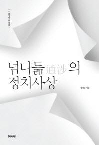 넘나듦의 정치사상(우리시대 학술연구)