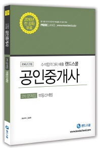 부동산세법(공인중개사 2차 문제집)(2016)(랜드스쿨)