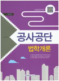 법학개론(공사공단)(2016)