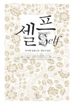 셀프(SELF) 초판(2006년)