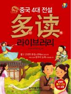 중국 4대전설 다독 라이브러리(CD1장포함)(양장본 HardCover)