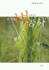 유기농 벼농사(강대인의)(생태적 삶을 위한 귀농총서 15)