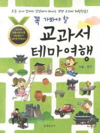 교과서 테마여행: 서울 경기