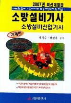 소방설비기사 소방설비산업기사(기계편)(2007)