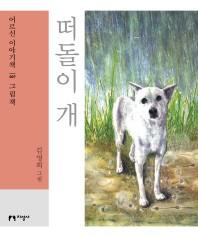 떠돌이 개(대활자본)(어르신 이야기책 7)