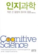 인지과학: 학문 간 융합의 원리와 응용(양장본 HardCover)