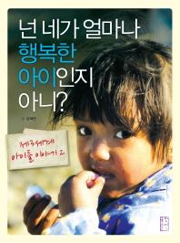 넌 네가 얼마나 행복한 아이인지 아니(2)