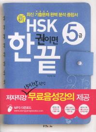 신 HSK 한권이면 끝 5급(CD1장포함)