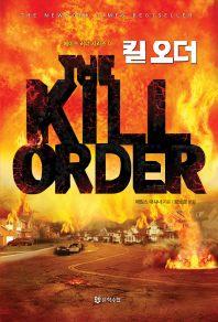 킬 오더(메이즈 러너 시리즈 0)