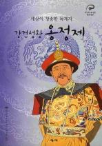 강건성왕 옹정제