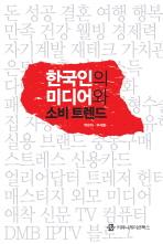 한국인의 미디어와 소비 트렌드