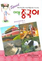 여행 중국어 (SPEED)(포켓북(문고판))