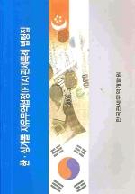 한 싱가폴 자유무역협정(FTA)관세특례 법령집(2006.3)