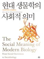현대 생물학의 사회적 의미 (반양장)
