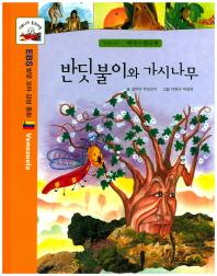 반딧불이와 가시나무(지혜나라 동화여행)(양장본 HardCover)