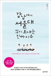 강남에서 서울대 많이 보내는 진짜 이유