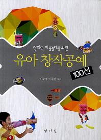 유아 창작공예 100선(창의적 미술놀이를 위한)