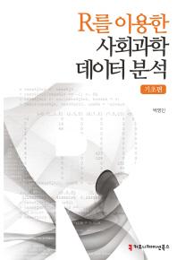 R를 이용한 사회과학 데이터 분석: 기초편
