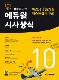 취업에 강한 에듀윌 시사상식(2021년 10월호)