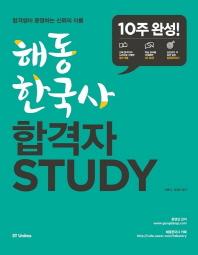 �ص� �ѱ��� �հ��� Study(2017)
