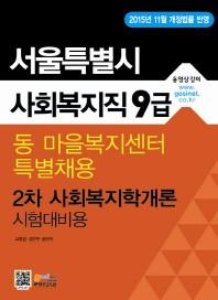 사회복지학개론(서울특별시 사회복지직 9급 동 마을복지센터 특별채용 2차 시험대비용)