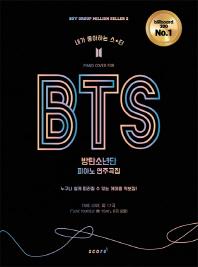 BTS 피아노 연주곡집(내가 좋아하는 스타)