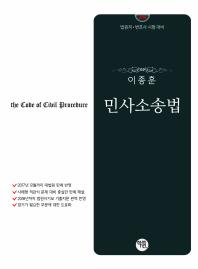이종훈 민사소송법(2019)