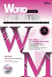 고등 영어 수능 어휘완성(2017)(Word Master(워드마스터))(개정판) ///9005