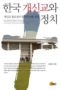 한국 개신교와 정치