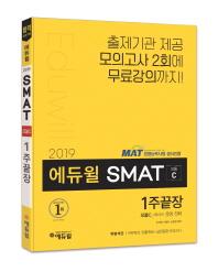 SMAT 모듈C 서비스 운영 전략 1주끝장(2019)(에듀윌)