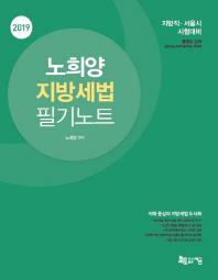 노희양 지방세법 필기노트(2019)