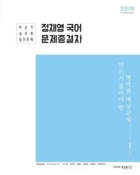 정채영 국어 문제종결자(2019)