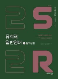 2S2R 문제은행(4판)(유희태 일반영어 시리즈 4)