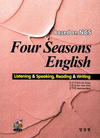 Four Season English(Based on NCS)(CD1장포함)