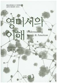 영미시의 이해(3판)(김유석 영미문학 시리즈 1)