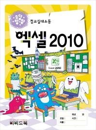 엑셀 2010(우당탕탕 컴교실대소동)