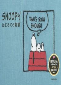 SNOOPYはじめての刺繡
