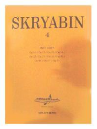 스크리아빈 4(전주곡)