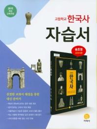 고등학교 한국사 자습서(2021)