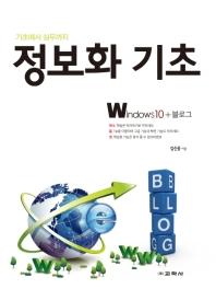 정보화 기초: Windows10+블로그(기초에서 실무까지)