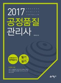 공정품질관리사 필기 실기(2017)