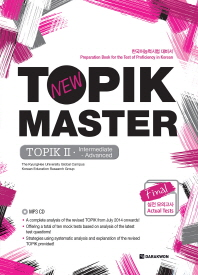 TOPIK Master Final 실전모의고사 TOPIK. 2(New)(CD1장포함)