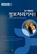 정보처리기사 필기 특별대비(2003)