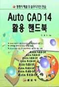 AUTOCAD 14 활용 핸드북