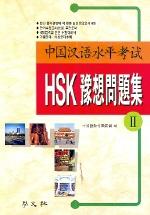 HSK 예상문제집 2